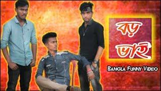 Boro Vai || Bangla Funny Video || বড় ভাই  || Nayem Ahamed