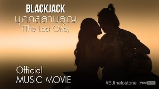 Music Movie บุคคลสาบสูญ (The Lost One) : BlackJack Part 1