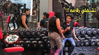 عرضت علي بنت تشتغل رقاصه في الجيم - اجرأ شابين في مصر  Prank Show