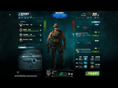 Call Of Duty ONLINE - MULTIPLAYER Gameplay! (China)