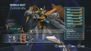 Shin Gundam Musou [JPN]: GN-007 Arios Gundam