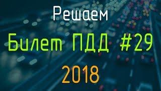 Решаем Билет ПДД №29 / Экзамен ГИБДД онлайн 2018