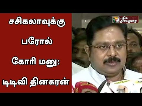 சசிகலாவுக்கு பரோல் கோரி மனு: டிடிவி தினகரன் |Dhinakaran gives petition demanding Parole for Sasikala