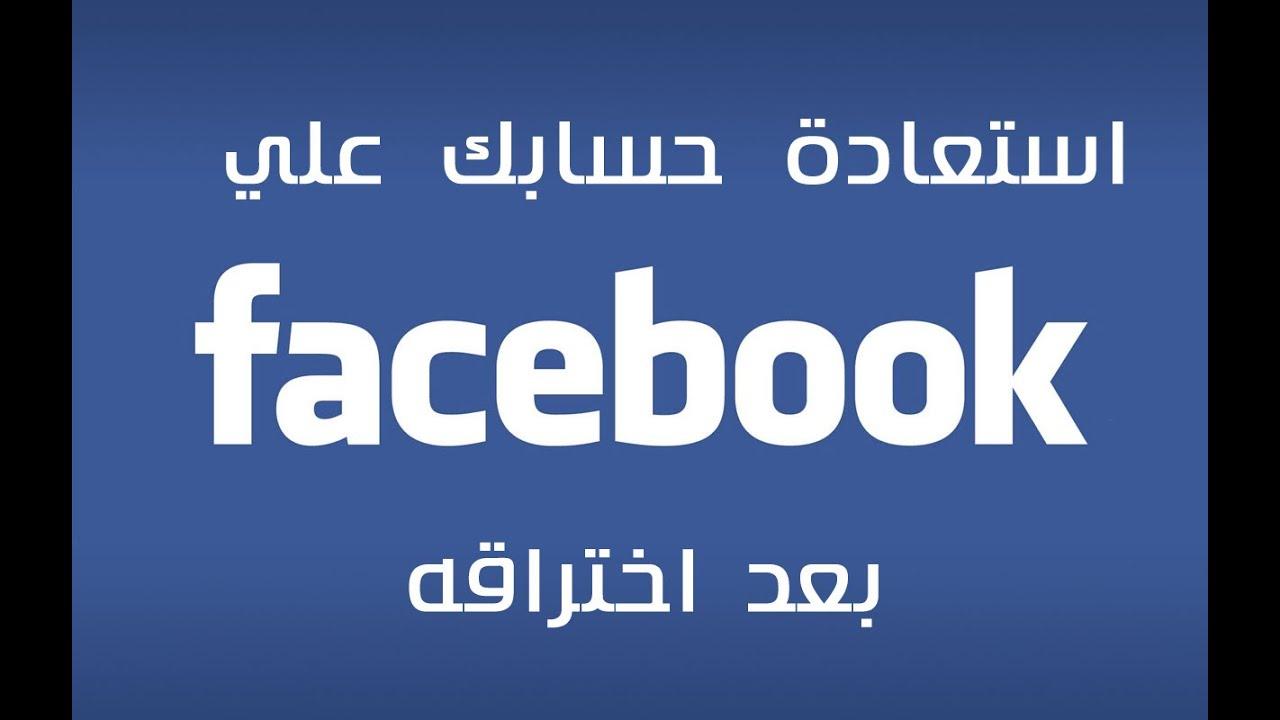 استرجاع حساب الفيس بوك المسروق او المهكر 2017
