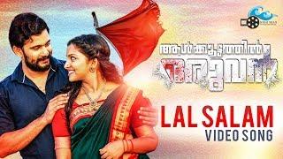 Lal Salam Song | Aalkoottathil Oruvan | Bimal Pankaj | Anaida Stanly
