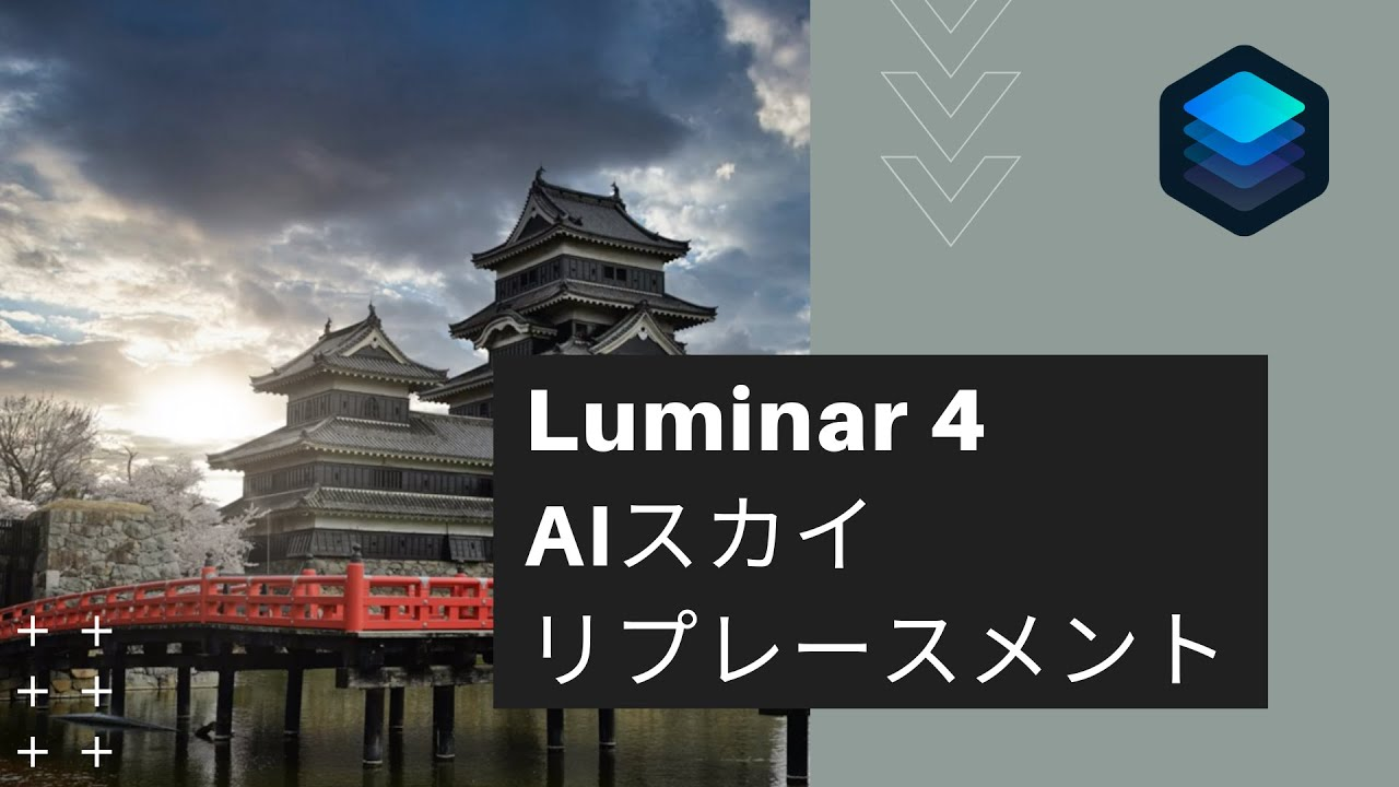 【Luminar 4】徹底レビュー!購入から使い方 ...