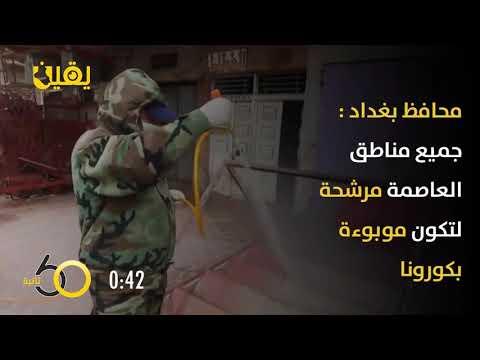 أخبار #العراق في 60 ثانية   الأربعاء 27 أيار 2020