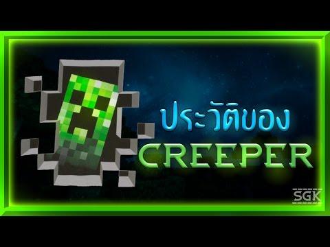 ประวัติของครีปเปอร์! | Creeper #ไร้สาระ