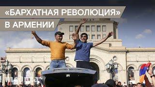 Серж Саргсян ушел с поста премьера после массовых акций в Армении
