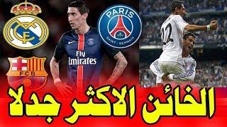 عاجل| ◄ ريال مدريد و باريس سان جيرمان يصعقان بعد رغبة دي ماريا للانتقال الى برشلونة بوم !