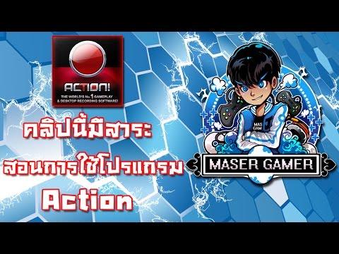 พี่เจใช้โปรแกรมอะไรในการแคสเกมส์ จัดไปสาระล้วนๆ (Maser Gamer)