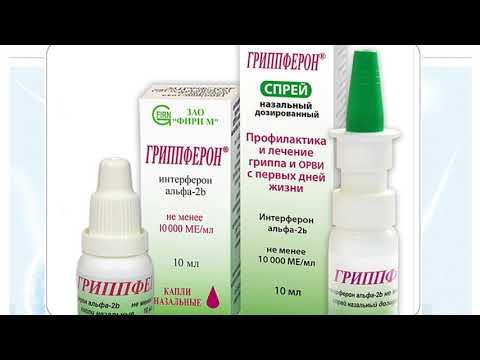 Как применять гриппферон