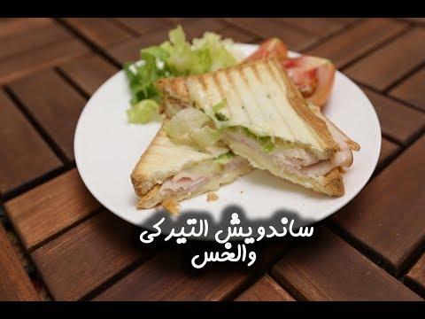 طريقة عمل ساندويش تيركي وخس الشهية
