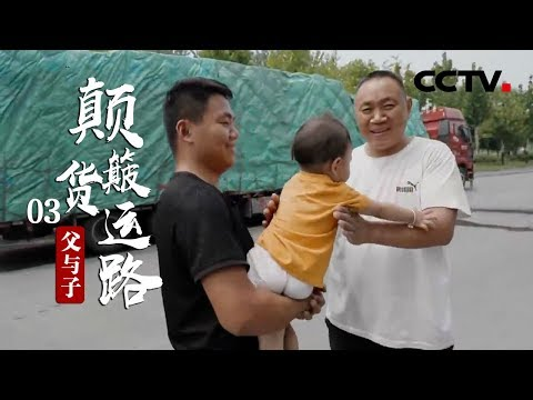 《颠簸货运路》第三集 父与子 | CCTV纪录