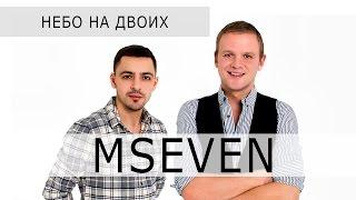MSEVEN - Небо на двоих (audio)