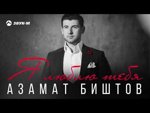 Азамат Биштов - Я люблю тебя | Премьера трека 2019