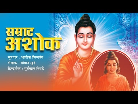 Samrat Ashok - Latest Full Marathi Natak 2015 | Prakash Khule, Sikandar Mulani