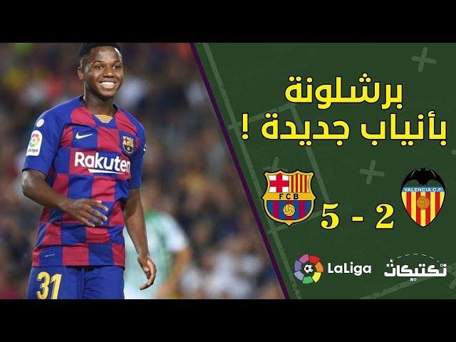 برشلونة بأنياب جديده ! تحليل مباراة برشلونة وفالنسيا 5-2 - الدوري الاسباني