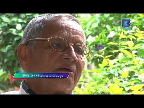 Kantipur Samachar   कान्तिपुर समाचार, ०३ जेठ २०७५