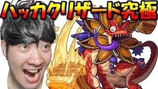 【モンスト】ハッカクリザード 究極「大香辛!怒れるトカゲ怪獣」