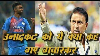 Sunil Gavaskar ने  Fast Bowler Jaydev Unadkat पर मारा ऐसा ताना, BCCI ले सकता है Action