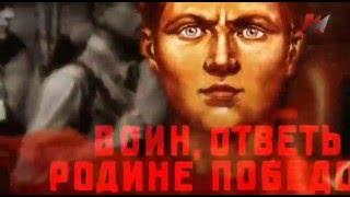 """""""Модель Сталина"""" Фильм 3. """"Испытание войной"""" - Телеканал """"Красная линия"""" (2016)"""