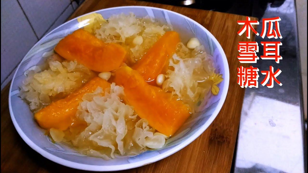 木瓜雪耳糖水 保健湯水 清甜 養顏清潤 潤肺止咳 簡單易做#煮食片SIMON廚房 - YouTube