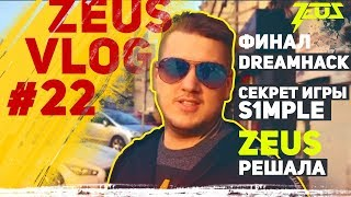 ZEUS VLOG #22: ФИНАЛ DREAMHACK! СЕКРЕТ ИГРЫ S1MPLE! ZEUS РЕШАЛА!