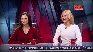 2016-04-06 - Все на Матч | Евгения МЕДВЕДЕВА и Анна ПОГОРИЛАЯ