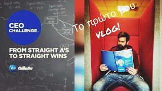 Πήγα στο Βουκουρέστι για το CEO Challenge ( το πρώτο μου vlog)
