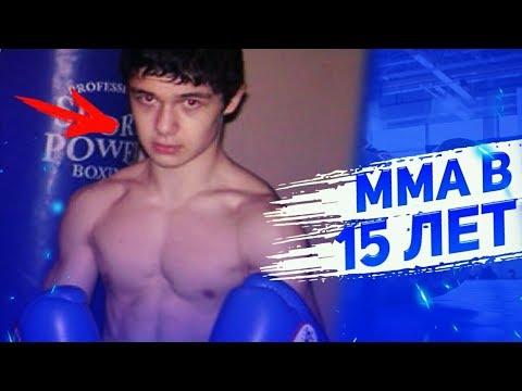 КЕМ БЫЛ И ЧЕМ ЗАНИМАЛСЯ В СВОИ 15-16 ЛЕТ?   || MMA LIVE