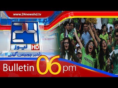 News Bulletin | 06:00 PM | 19 March 2018 | 24 News HD