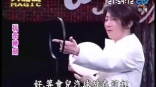 综艺大哥大 大魔鏡 刘谦 玩命时刻 magic show 29-12-2007