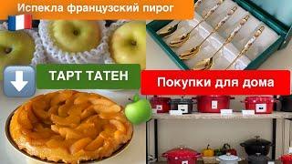 🛍Шопинг и Покупки для Дома 🥧Испекла пирог ТАРТ ТАТЕН с яблоками🍏