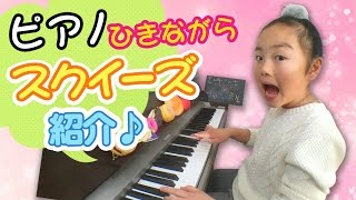 ピアノ弾きながらスクイーズ紹介してみた♪【好きなこと】 | ひまひまチャンネル thumbnail