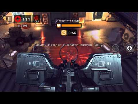 Стрельба из пулемёта по зомби в игре DEAD TRIGGER 2