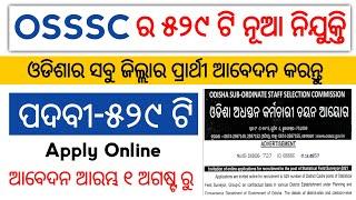 OSSSC Statistical Serveyor Vacancy Out 🔥 | Post-529 | All Odisha Vacancy | OSSSC Recruitment 2021 🙏