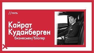 Кайрат Кудайберген - о меценатах, нормальном заработке и GGG / The Эфир