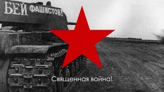 Russian war song -
