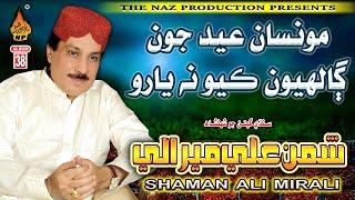 MONSAN EID JON GALHYON KARYO NA YAARO | Shaman Ali Mirali | Album 38  | Naz Production