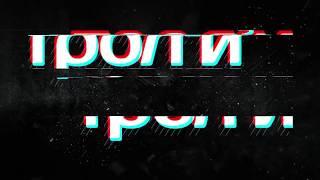 ТРОЛЛИ  Второй сезон Выпуск 1