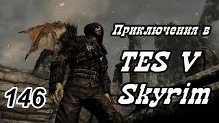 Приключения в TES: Skyrim #146 [Маска Вольсунг #1]