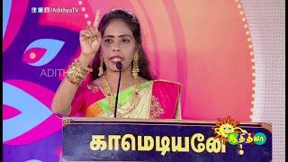 கேரளா பெண்களுக்கும் தமிழ்நாடு பெண்களுக்கும் என்ன வித்தியாசம் ! | NagaichuvaiPattimandram | 02