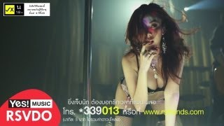 Download MP3 ได้ที่ *339013 และ http://bit.ly/flamesingle Download ...