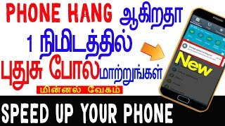 solve mobile hanging :how to solve mobile hanging problem in tamil-Skills Maker TV