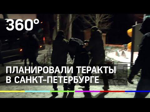 Двое россиян планировали теракты в Санкт-Петербурге. Видео задержания
