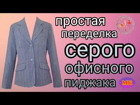 Переделка женской одежды своими руками