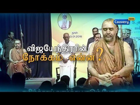 தமிழ்த்தாய் வாழ்த்துக்கு இழுக்கா? | Matrathai Nokki | Tamil Thai Valthu | Vijayendrar