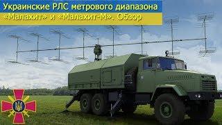 украинские РЛС метрового диапазона «Малахит» и «Малахит-М». Обзор
