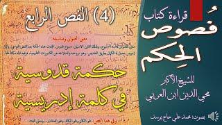 4 - فص حكمة قدوسية في كلمة إدريسية - من فصوص الحكم وخصوص الكلم للشيخ الأكبر محي الدين ابن العربي
